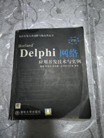 Borland Delphi网络应用开发技术与实例