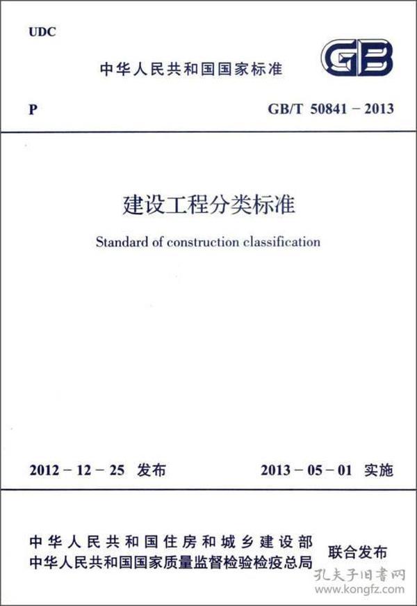 1580242014自控安装图册