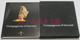 Compagnons dEternite (Trésors du musée Guimet) (Chinese, English, French and French Edition) 中国陶俑