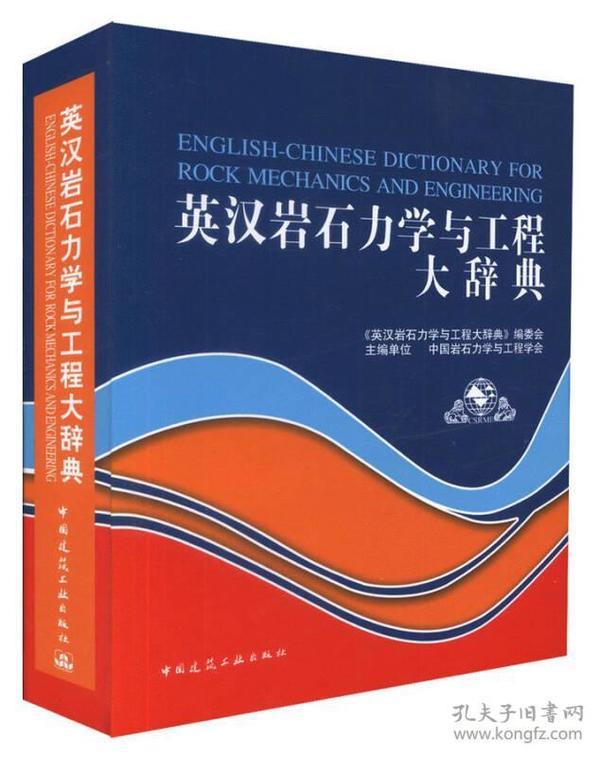 9787894754721英汉岩石力学与工程大辞典