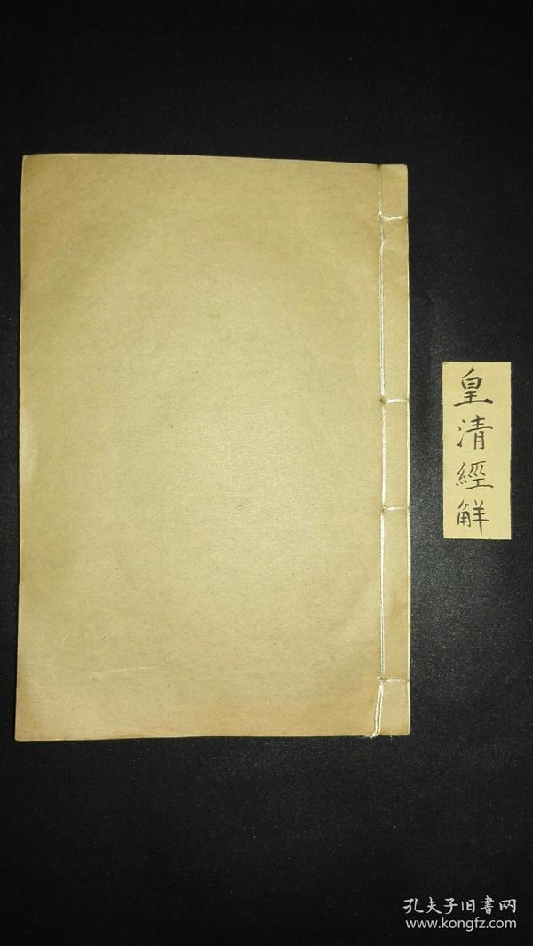 古文尚书撰异~皇清经解之零种~十八卷一厚册一套全~光绪十三年白纸精印