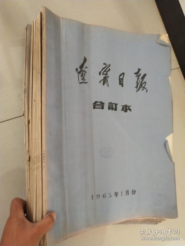 《辽宁日报》1965年1.3-12月合订本