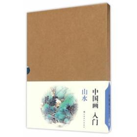 中国画入门·山水(5册)