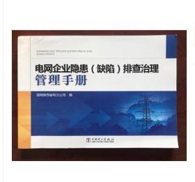 电网企业隐患(缺陷)排查治理管理手册-国网陕西省电力公司 编
