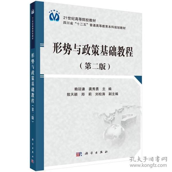 形势与政策基础教程(第2版
