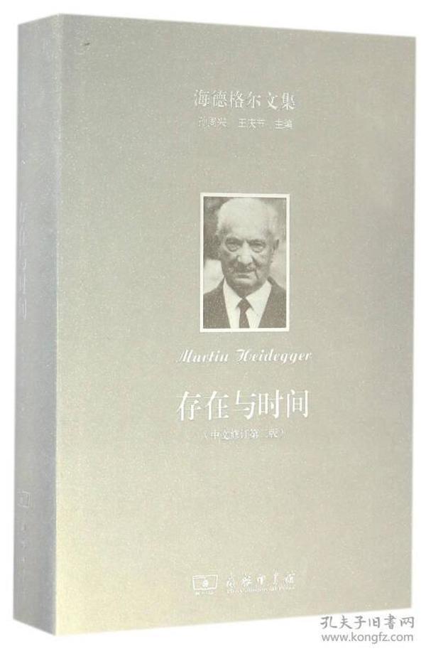 新书--海德格尔文集:存在与时间(中文修订第二版)