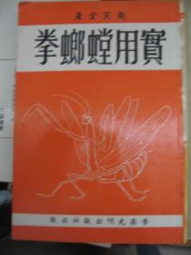 老拳书: 《 实用螳螂拳》 70年版,包快递