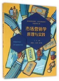 高等院校应用型、立体化规划教材·经管类核心课·市场营销学:原理与实践