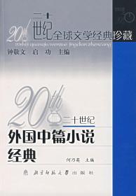 20世纪外国中篇小说经典 9787303032341