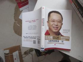 周鸿祎自述 : 我的互联网方法论