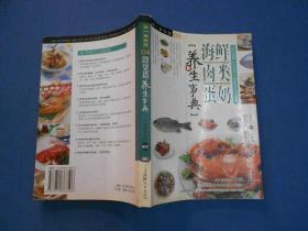 海鲜肉类蛋奶养生事典