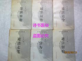京华学者随笔:墨耕雅趣、域里域外、说古道今、避斋走笔、一分为二、逝日留痕 6册合售