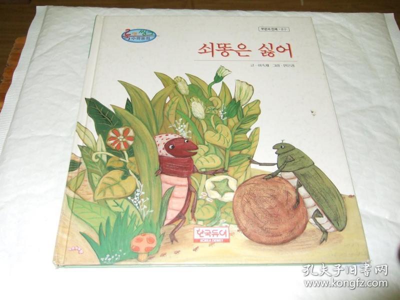 原版韩文绘本 精装大开本(24)