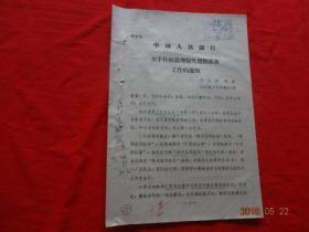 """(历史资料)中国人民银行""""关于作好清理拖欠货款准备工作的通知"""" (62)银工乔字第228号"""