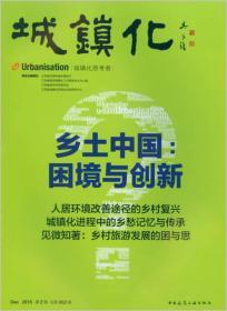 城镇化 乡土中国:困境与创新