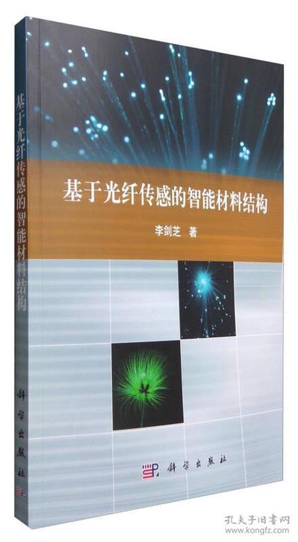 基于光纤传感的智能材料结构