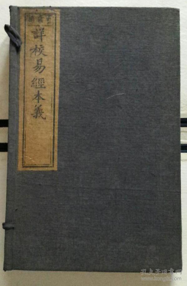 明版。清刷易经本义2厚册卷首1卷正文4卷共5卷一套完整,原函原装好品收藏级