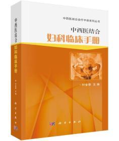 中西医结合妇科临床手册