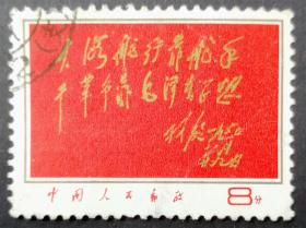 文8红题词信销一全邮票L