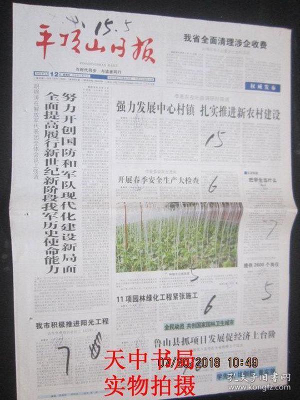 【报纸】平顶山日报 2009年3月12日【我市积极推进阳光工程】