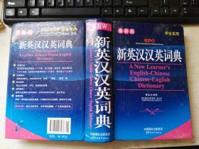 新英汉汉英词典(最新版)