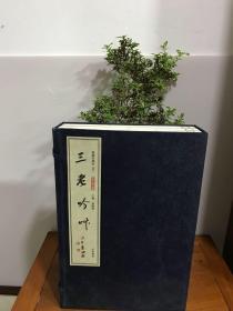 《三老吟草:周退密、何满子、吴小如)(线装 全3册 -中华书局)1版1印