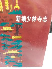 《新编少林寺志》一册