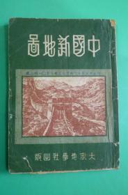 中国新地图【民国三十六年九月五版】