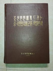 中国人民志愿军向朝鲜人民告别信 朝鲜文