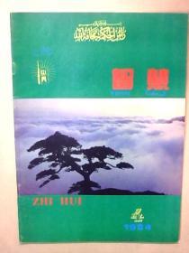 智慧1994.4