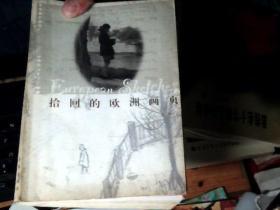 拾回的欧洲画页(作者签赠本) 八五品稍弱          D7