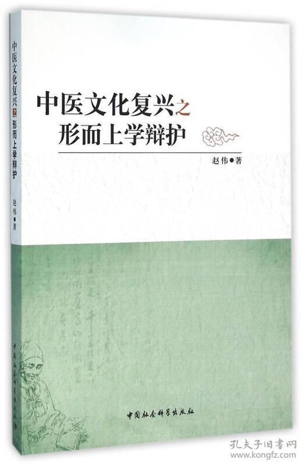 中医文化复兴之形而上学辩护
