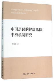 中国居民的健康风险平滑机制研究
