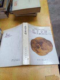 中国历代名著全译丛书:庄子全译