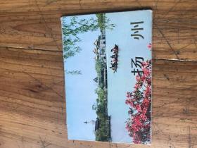 2354:78年一版一印《扬州》明信片10张