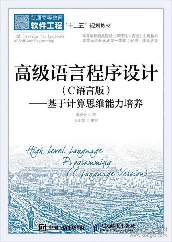 高级语言程序设计 C语言版:基于计算思维能力培养