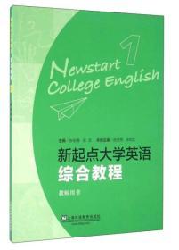 新起点大学英语综合教程:1:教师用书