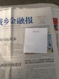 中国城乡金融报.2018.2.26