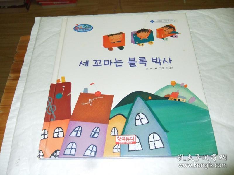 原版韩文绘本 精装大开本(25)