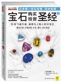 宝石购买投资圣经2