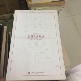 中国戏曲概论