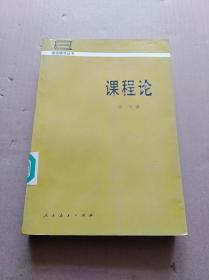 课程论(馆藏书)