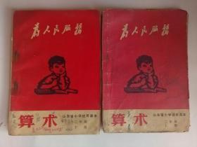 文革课本:山东省小学试用课本  算术 二年级上下册【 2本 1969年等 一版一印】
