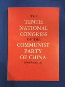 中国共产党第十次全国代表大会文件汇编【英文版】