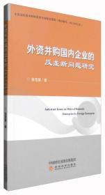 外资并购国内企业的反垄断问题研究