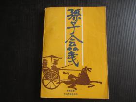 当代著名学者 杨炳安 签名钤印本 《孙子会笺》