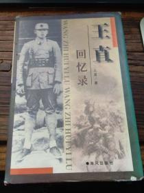 王直回忆录(55年少将,钤印本,锁线装)