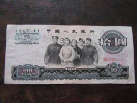三版大团结10元,流通品原票,品如图