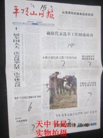 【报纸】平顶山日报 2009年3月11日【十一届全国人大二次会议举行第三次全体会议】