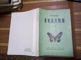 郴州经济昆虫志 :常见昆虫图册 第一册 鳞翅目(蝶、蛾)  签赠本